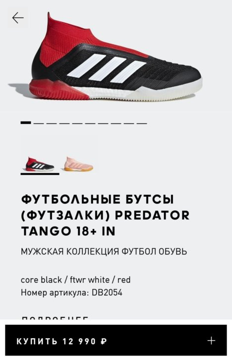 b909855b39aae2 Футзалки Adidas Predator Tango 18+ IN – купить в Екатеринбурге, цена ...
