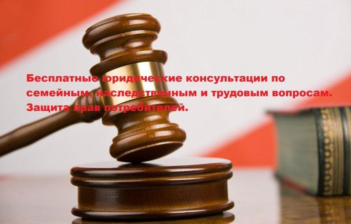 юридические консультации бесплатно в омске