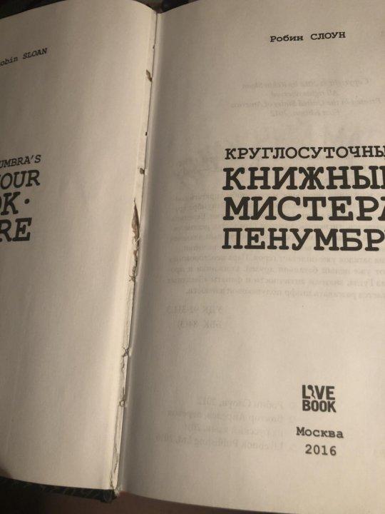 Книжный магазин круглосуточно в москве, свит аваланж букет
