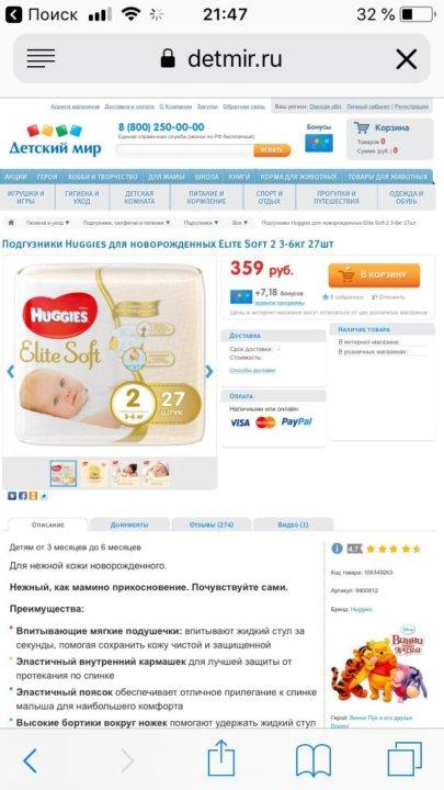 49ea79fe1e07 Подгузники Huggies Elite Soft – купить в Омске, цена 230 руб ...