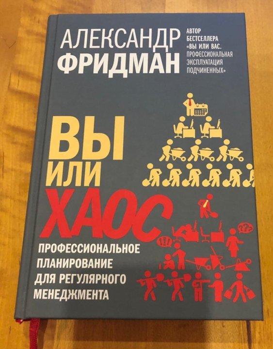 АЛЕКСАНДР ФРИДМАН ВЫ ИЛИ ВАС FB2 СКАЧАТЬ БЕСПЛАТНО