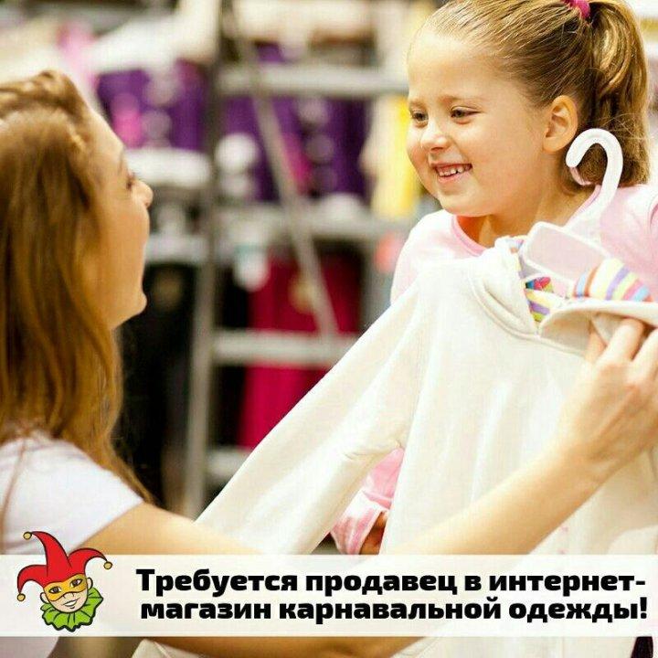 f1acfec67eb1 ВМАСКАХ.РФ интернет-магазин карнавальных костюмов – работа в ...