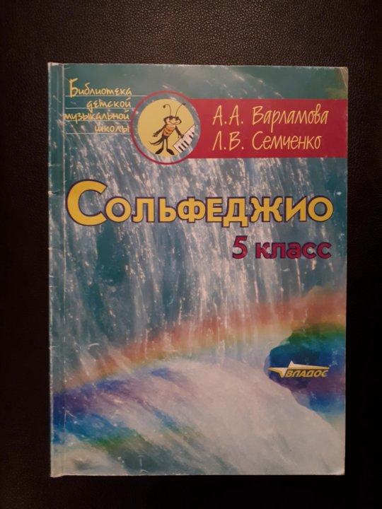 Решебник по учебнику сольфеджио 4 класс а.а. варламова,л.в. семченко