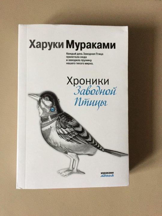 хроники заводной птицы скачать pdf