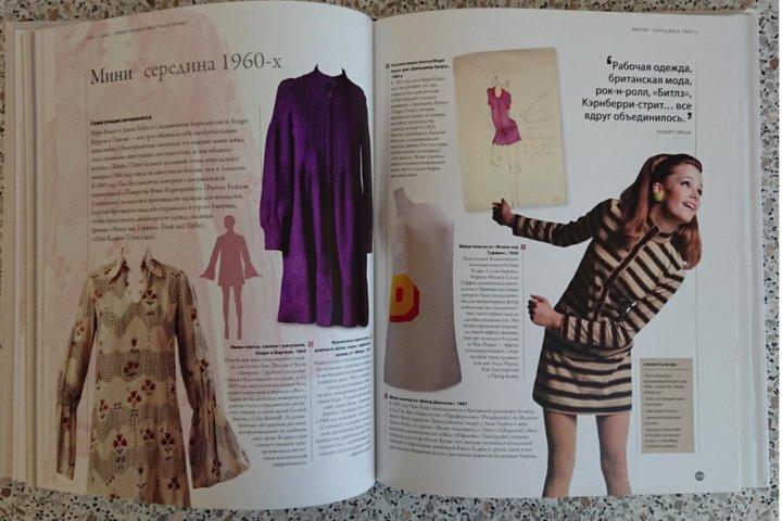 история моды в деталях с xviii века до наших дней
