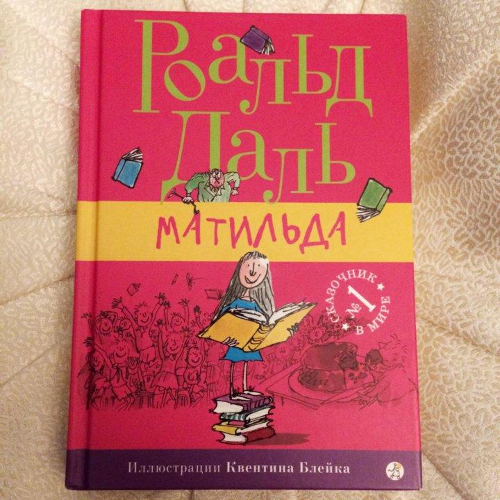 Матильда картинки из книги