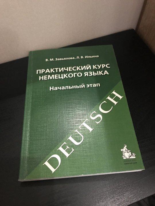 Завьялова Ильина Практический Курс Немецкого Языка Решебник