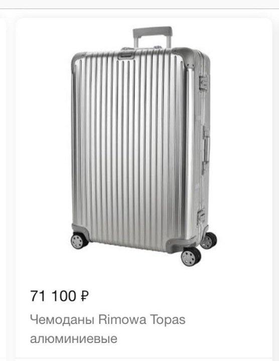 de1b61e442ee Алюминиевый чемодан премиум-класса Rimowa – купить в Москве, цена 20 ...