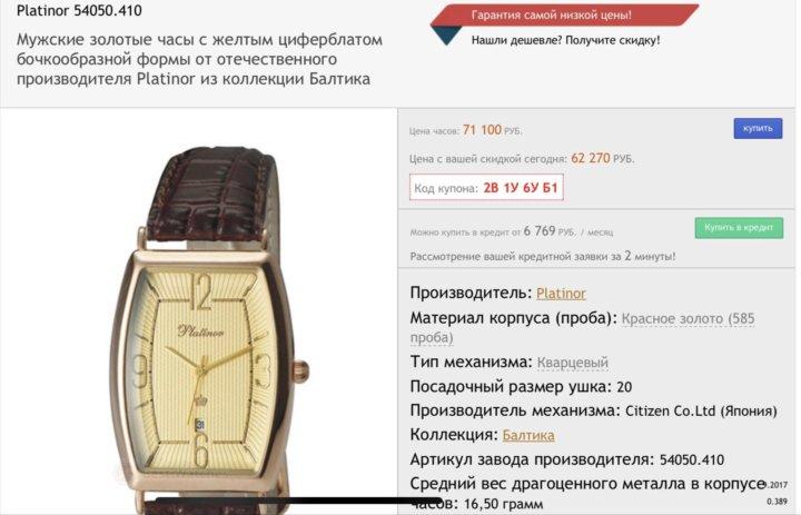 купить мужские часы в кредит какую площадь занимает калининградская область