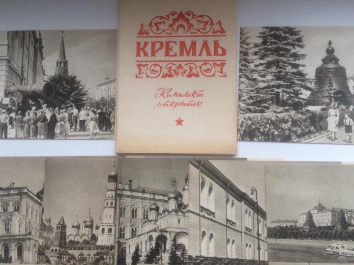 Открытки кремль 1955, картинки все машины
