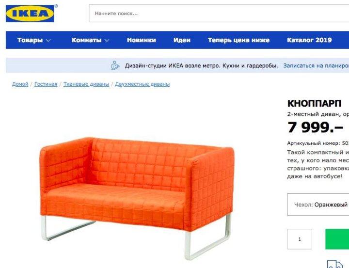 диван Ikea кноппарп купить в москве цена 4 000 руб продано 21
