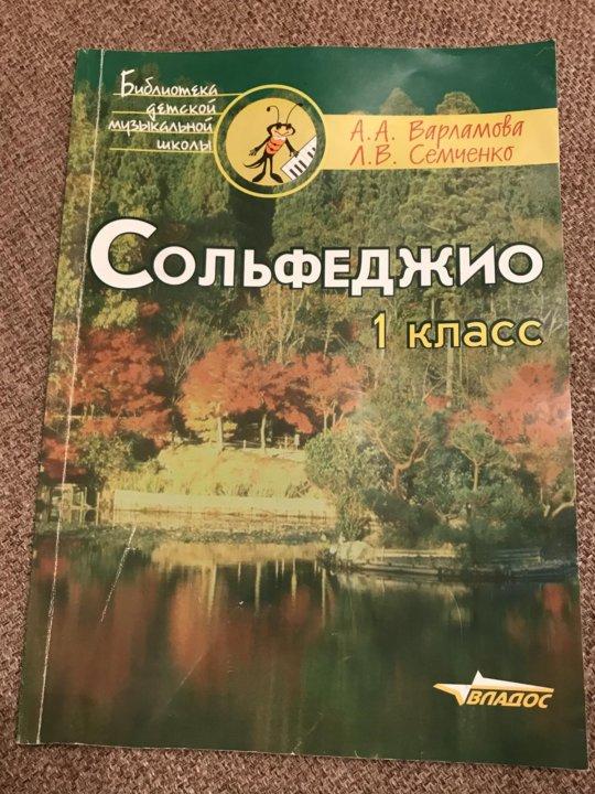 Сольфеджио варламова,л.в. решебник по а.а. 4 семченко класс учебнику