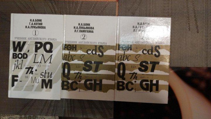 Учебник английского языка (комплект из 2 книг). Бонк н. , лукьянова.