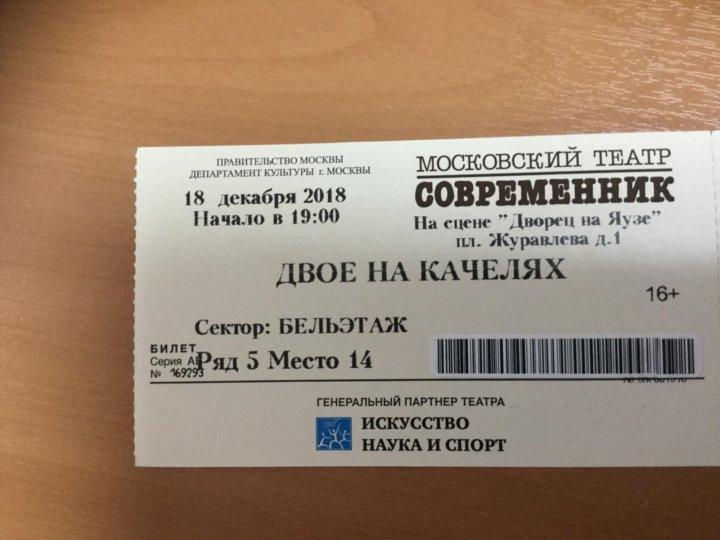 Театр современник билет цена афиша к теме театр