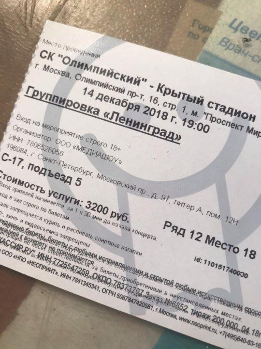 Стоимость билета на концерт ленинград в москве афиша стас намин театр