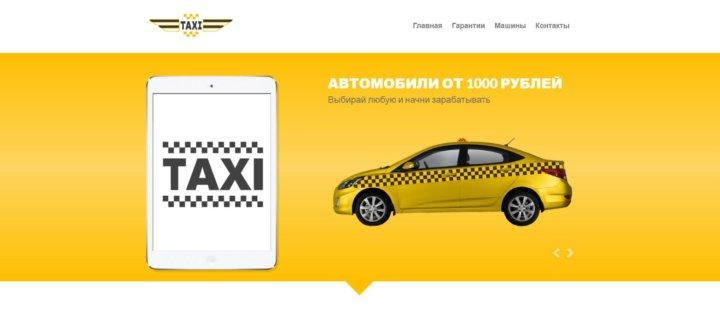 0d773ce7f3ad Продам сайт по аренде автомобилей под такси – купить в Москве, цена ...