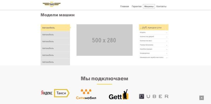8107485dc829 Продам сайт по аренде автомобилей под такси – купить в Москве, цена ...