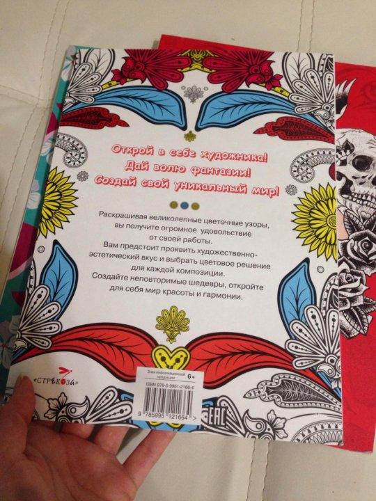 книга раскраска купить в кирове цена 150 руб дата