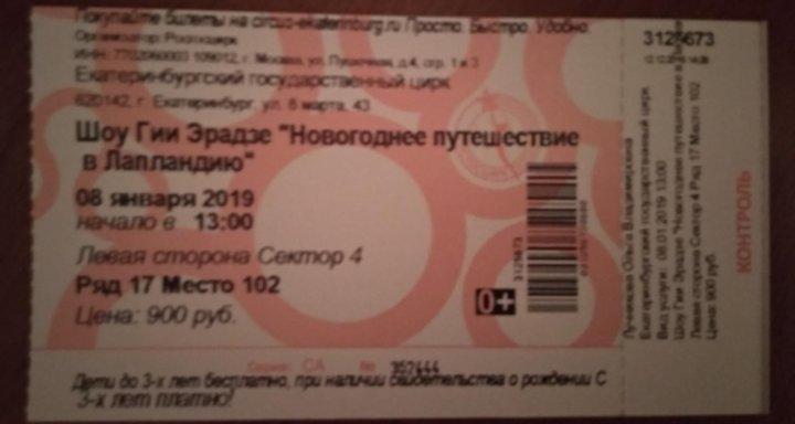 Купить билет на цирк в екатеринбурге купить билеты на концерт руки вверх 4 ноября