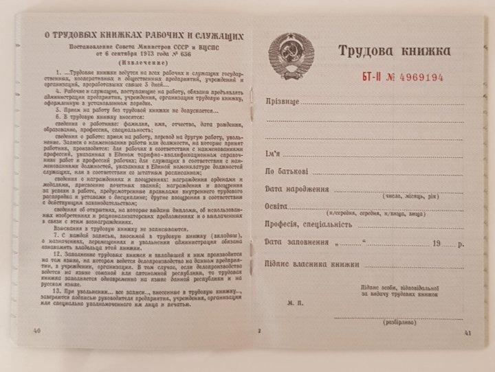 войск трудовая книжка серии бт фото данном