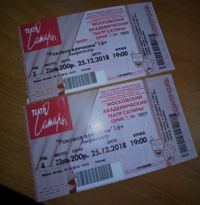 Билеты в театр 25 декабря сколько стоит билет на концерт венского филармонического оркестра