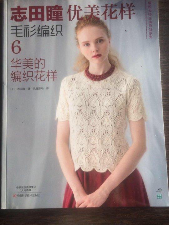 японский журнал по вязанию купить в москве цена 1 000 руб