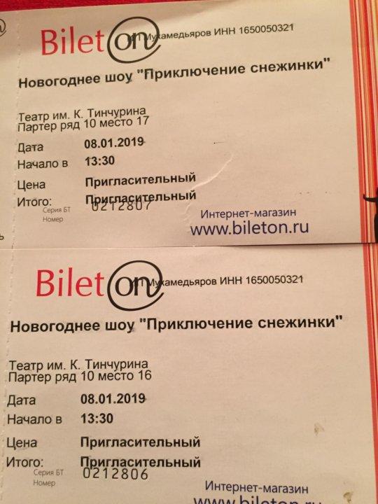 Билет в театр купить в интернете казань афиша театре драммы