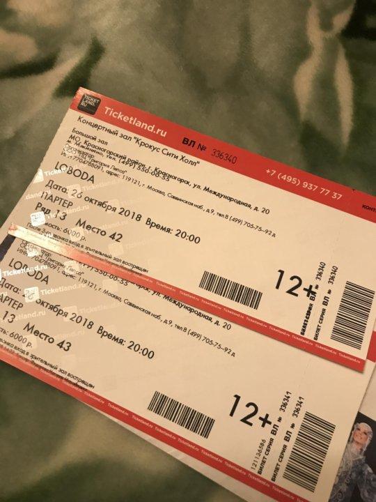 билет концерт лобода