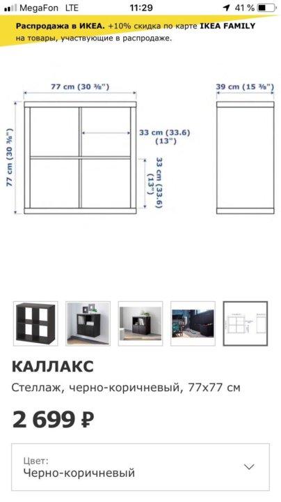 стеллаж икеа купить в санкт петербурге цена 2 200 руб продано