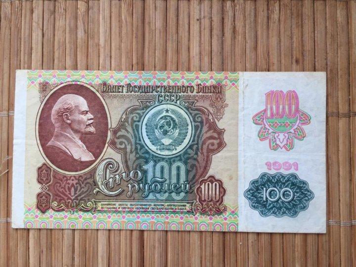 спутниковой картой сто рублей ссср фото количество недвижимости неправильное