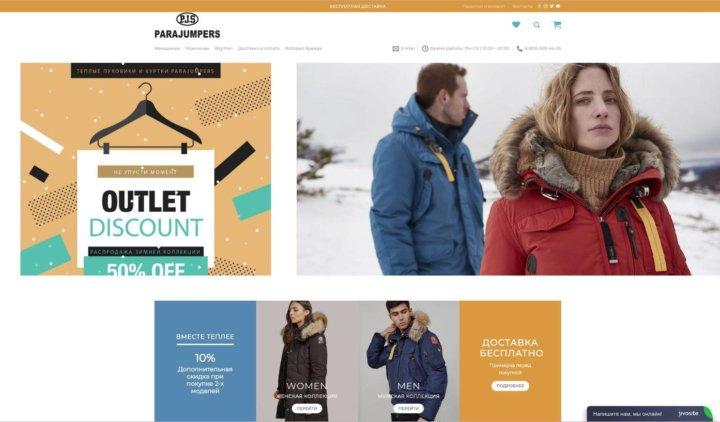ef1b3bb30dd Интернет-магазин верхней одежды премиум бренда – купить в Москве ...