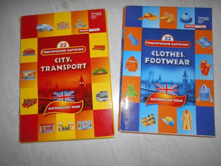 тематические карточки с картинками английский