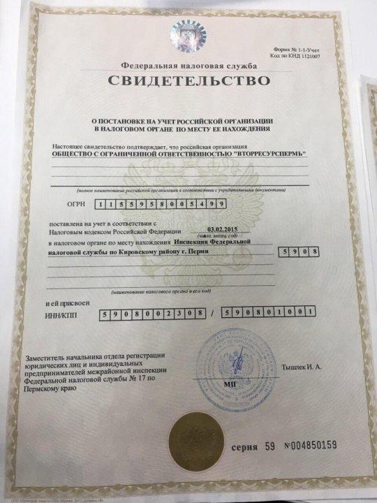 Регистрация ооо цена в перми когда платить госпошлину при регистрации ип