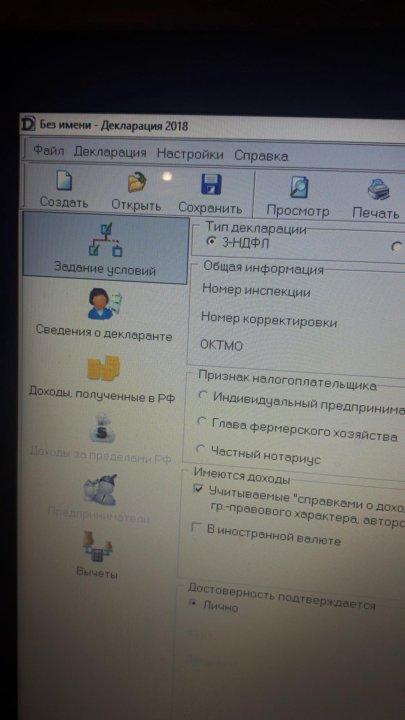 Где заполнить декларацию 3 ндфл в барнауле регистрация штрих кода для ип