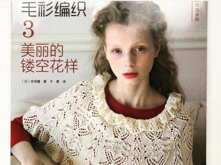японский журнал по вязанию спицами купить в москве цена 1 000 руб
