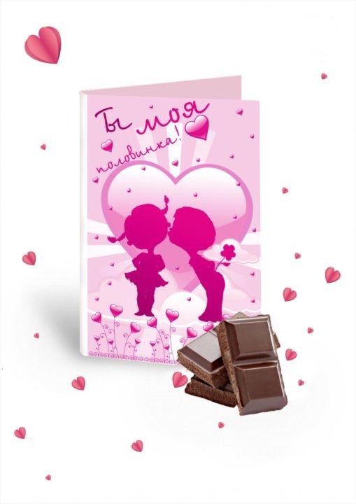 Красивые картинки, открытки ты моя шоколадка