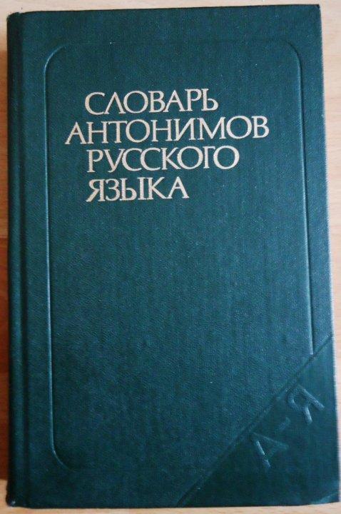 Пожеланиями удачи, словарь антонимов львова картинки