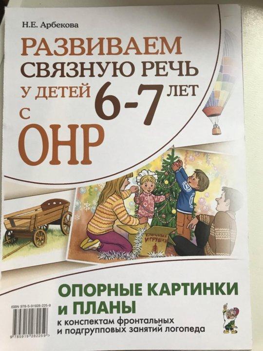 Прикольные, опорные картинки арбекова 4-5 лет