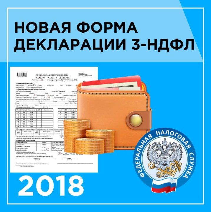 Декларация 3 ндфл в красноярске регистрация ип через мфц в другом городе