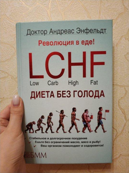Диета Шведская Lchf. Диета LCHF для сжигания жира: плюсы и минусы
