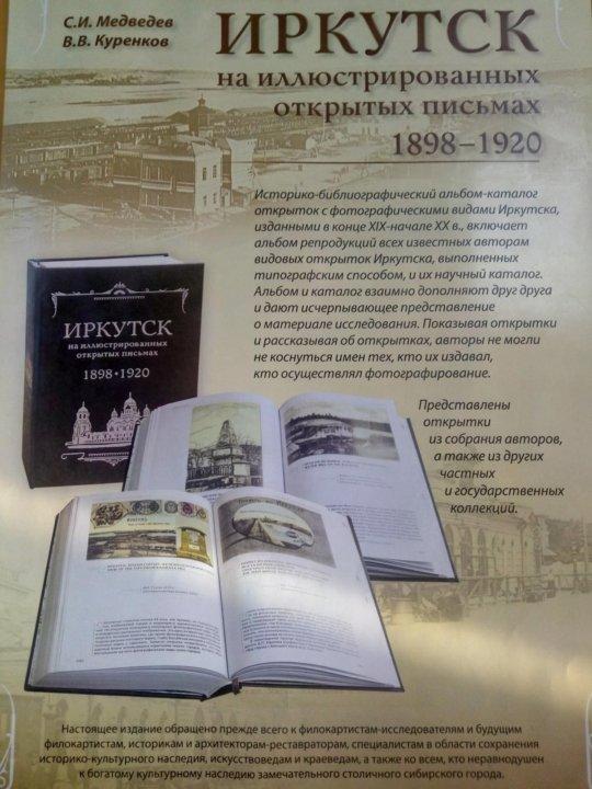Книга открытки иркутска