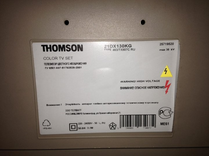 Thomson 21DX130KG, type 463/tx807c ru – купить в Казани, цена 55 руб