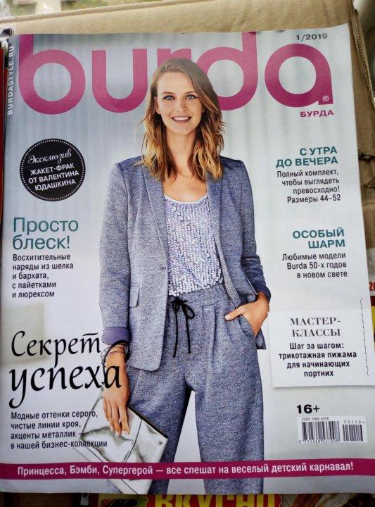 ... Журнал burda №1 b952cc2e00c3f