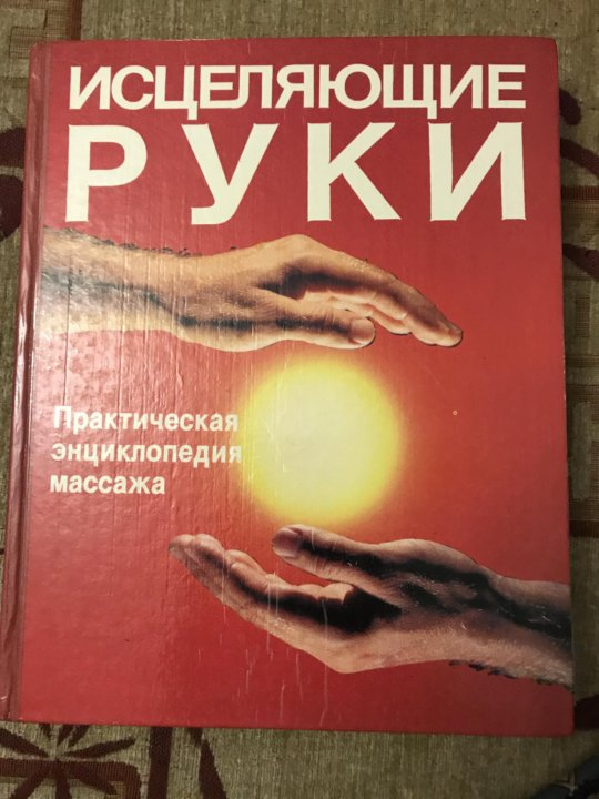 исцеляющие руки донна и стивен финандо