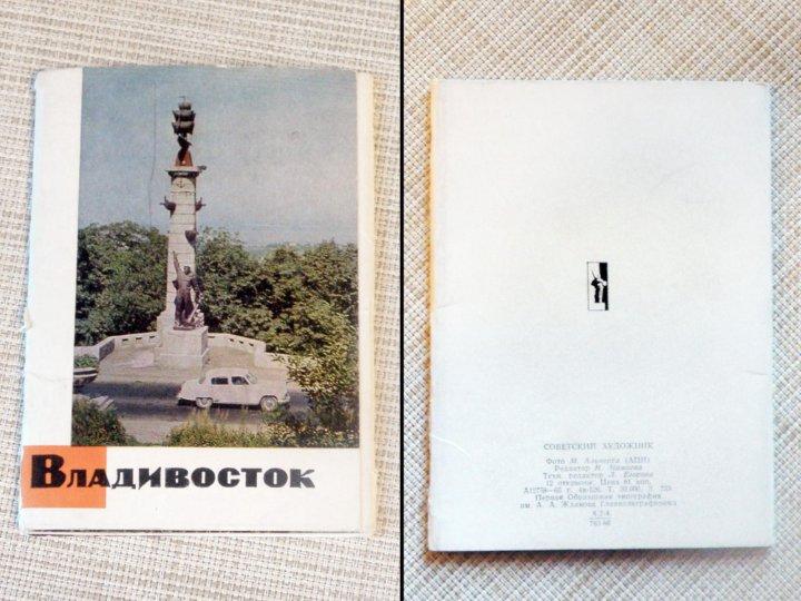 владивосток набор открытки закатный час все