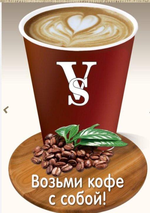 картинки рекламы кофе с собой поможете своему