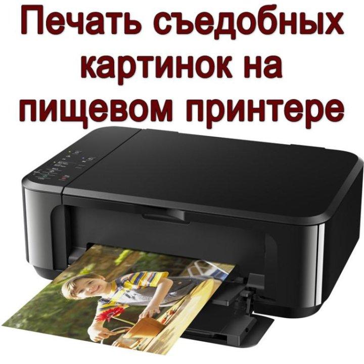 На чем печатают съедобные картинки