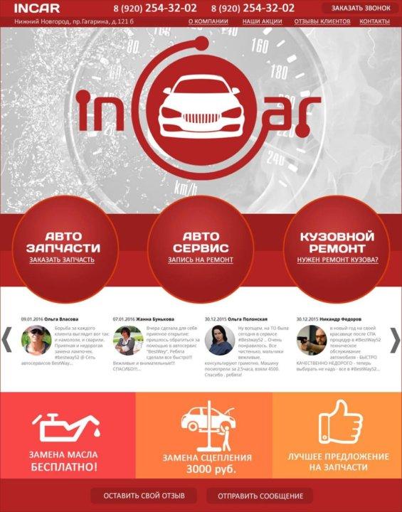 Нижний новгород создание интернет сайтов компания bliss официальный сайт