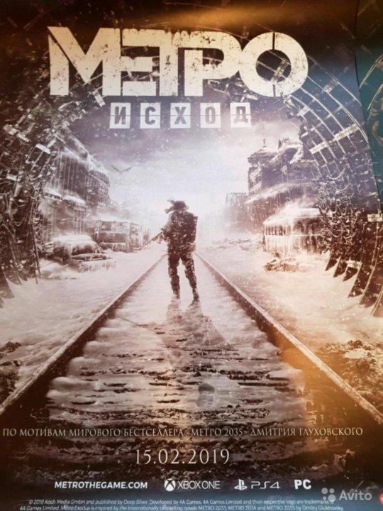 метро исход новосибирск постеры сыном как можем