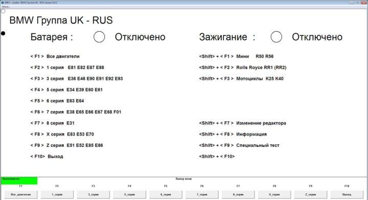 BMW INPA(русский язык) – купить в Новосибирске, цена 2 000 руб